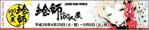 bana_eshi04_l04.jpg